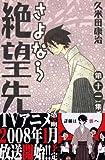 さよなら絶望先生(11) (講談社コミックス) 画像