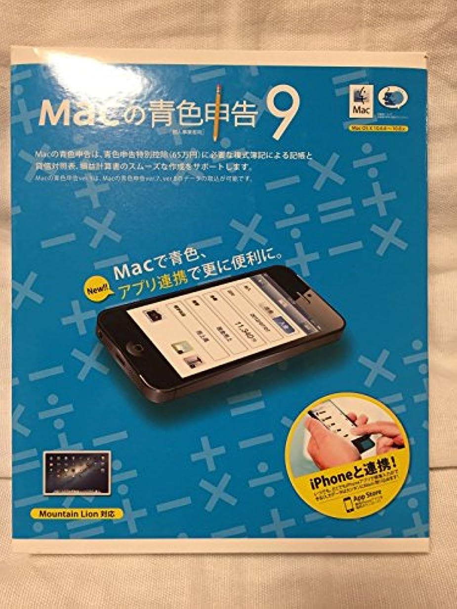 予知フラップ準備するマグレックス Macの青色申告 ver.9