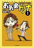お気楽ドンナ : 1 (アクションコミックス)