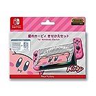 星のカービィ きせかえセット for Nintendo Switch(カービィ)