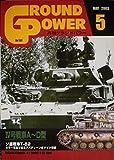 GROUND POWER (グランドパワー)2003年5月号 Ⅳ号戦車A~D型