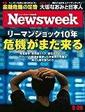 週刊ニューズウィーク日本版 「特集:リーマンショック10年 危機がまた来る」〈2018年9月25日号〉 [雑誌]