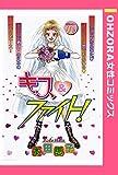 キス&ファイト (OHZORA 女性コミックス)