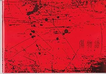 傷物語 〈Ⅰ鉄血篇〉劇場パンフレット