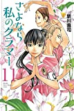 さよなら私のクラマー(11) (講談社コミックス月刊マガジン)