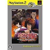 るろうに剣心 -明治剣客浪漫譚- 炎上!京都輪廻 PlayStation 2 the Best