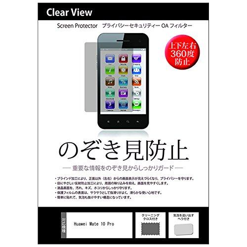 メディアカバーマーケット Huawei Mate 10 Pro [6インチ(2160x1080)]機種で使える【のぞき見防止 反射防止液晶保護フィルム】 プライバシー 保護 上下左右4方向の覗き見防止