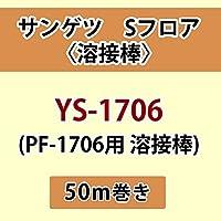 サンゲツ Sフロア 長尺シート用 溶接棒 (PF-1706 用 溶接棒) 品番: YS-1706 【50m巻】