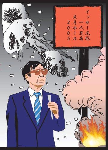 イッセー尾形 一人芝居 草月ホール 2005 [DVD]