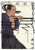 MUJIN -無尽- / 岡田屋鉄蔵 のシリーズ情報を見る