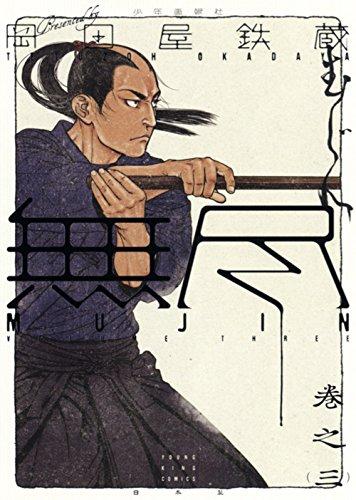 MUJIN -無尽-  3巻 (ヤングキングコミックス)の詳細を見る