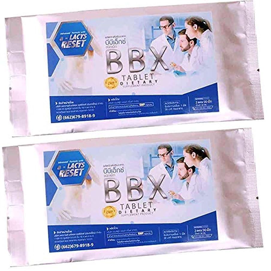 ペア上向きバラバラにするBBX ダイエット サプリ ジェームフードアンドドリンク 30錠×2