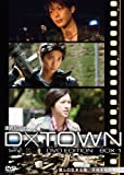 連続ドラマ D×TOWN DVD EDITION BOX 1[DVD]