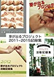 芽が出るプロジェクト記録集2011-2015: アーティスト安田早苗が、2007〜2015年に実施した芽が出るプロジェクトの軌跡(後編) (MyISBN - デザインエッグ社)