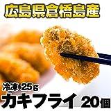 【冷凍】 カキフライ 25g×20個 広島倉橋島産