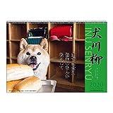 アートプリントジャパン 2020年 犬川柳カレンダー vol.001 1000109210