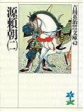 源頼朝(二) (吉川英治歴史時代文庫)