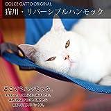 【2017年新作・DOLCEGATTO】オリジナルハンモック【猫ハンモック 猫ベッド キャットベッド ペットベッド ベット ねこ ネコ 】 (夏用(ブルー×ネイビー))