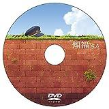傾福さん [DVD] 画像