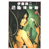 恐怖博物館 / 伊藤 潤二 のシリーズ情報を見る
