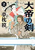 大帝の剣 2<大帝の剣> (角川文庫)