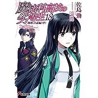 魔法科高校の劣等生(18) 師族会議編〈中〉 (電撃文庫)