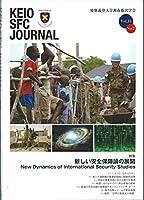 KEIO SFC JOURNAL vol.15 no.2 新しい安全保障論の展開