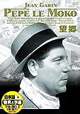 望郷 日本語吹替版 ジャン・ギャバン ミレーユ・バラン DDC-064N [DVD]