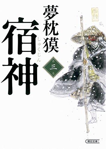 宿神 第三巻 (朝日文庫)