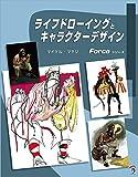ライフドローイングとキャラクターデザイン (フォースドローイング)