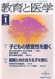 教育と医学 2010年 1月号