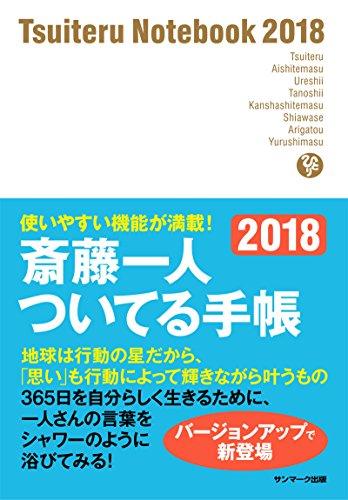 斎藤ついてる手帳 2018 サンマーク出版