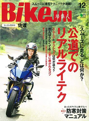 BikeJIN/培倶人(バイクジン) 2019年12月号