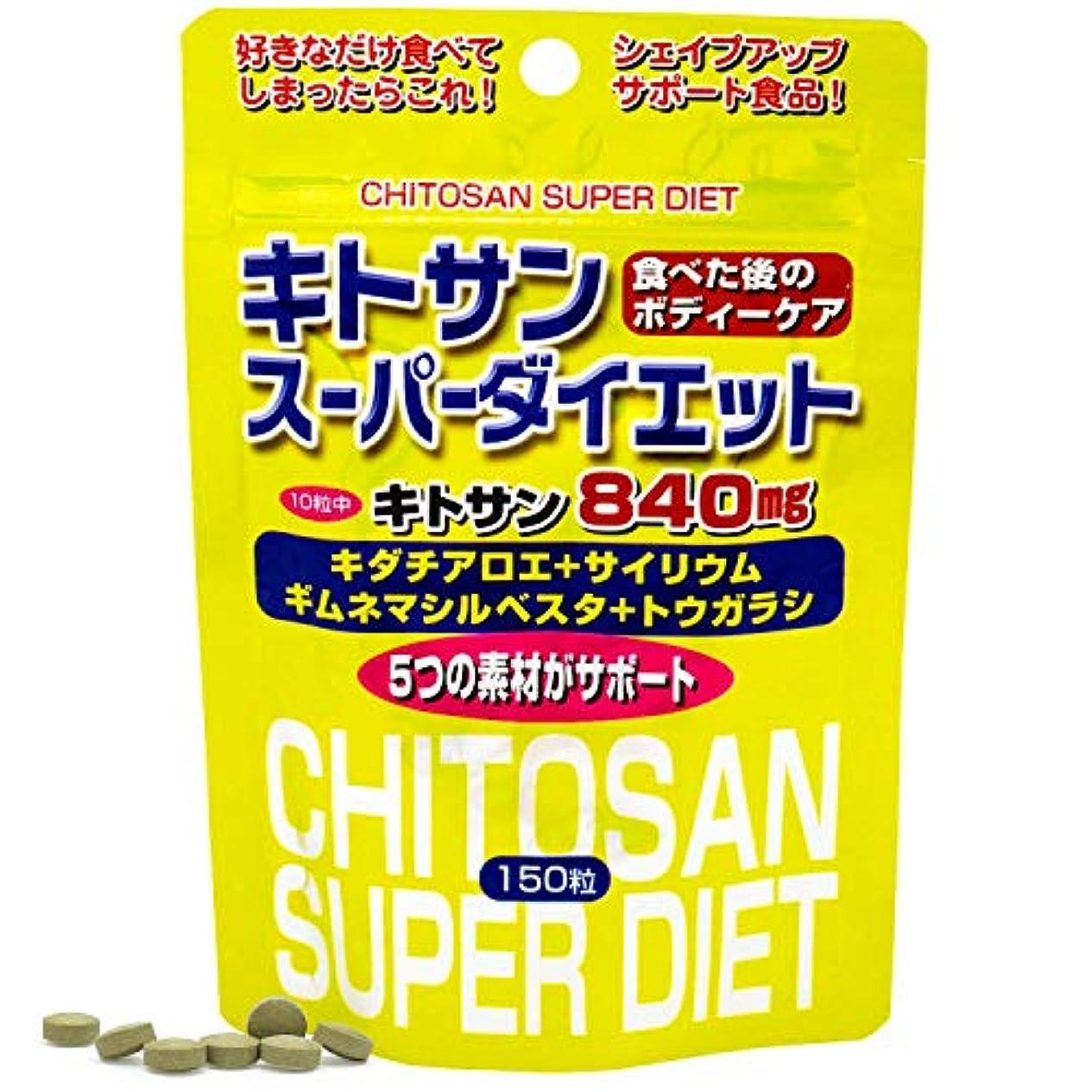 矢カートリッジ修正するユウキ製薬 スタンドパック キトサンスーパーダイエット 15-21日分 150粒