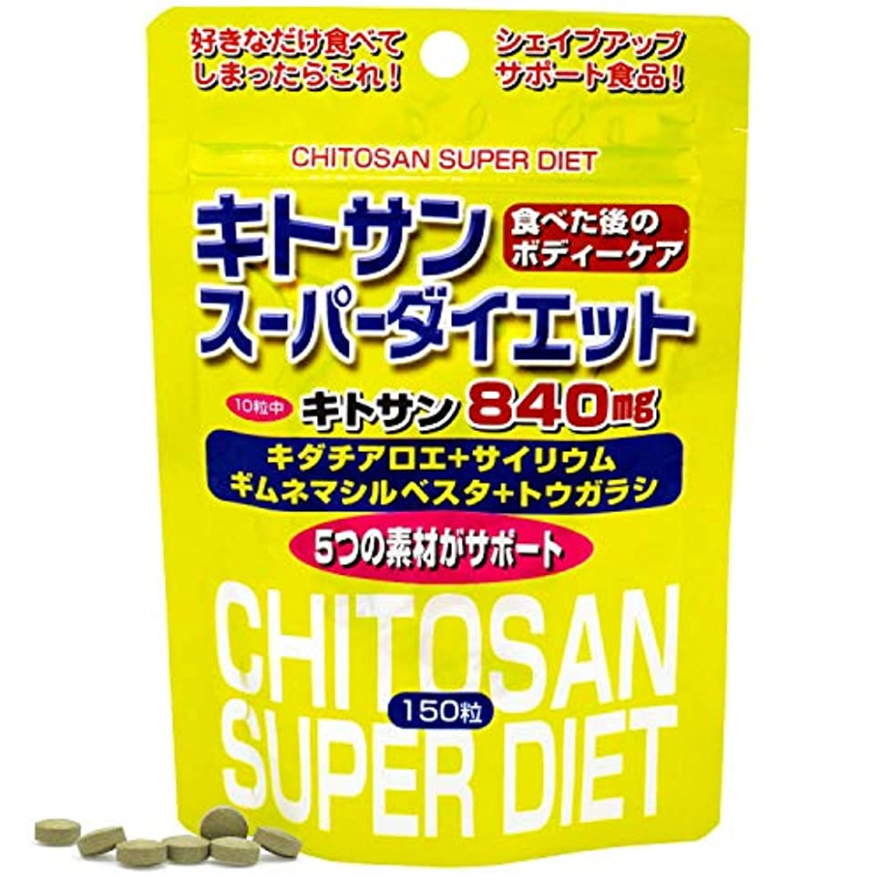 ゆり血まみれのケーキユウキ製薬 スタンドパック キトサンスーパーダイエット 15-21日分 150粒