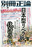 「日本型リベラル」の化けの皮-ガラパゴスなサヨクたち—知らずにはびこる反日洗脳と言論封殺 (別冊正論31)