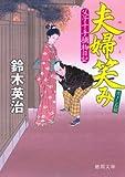父子十手捕物日記 夫婦笑み (徳間文庫)