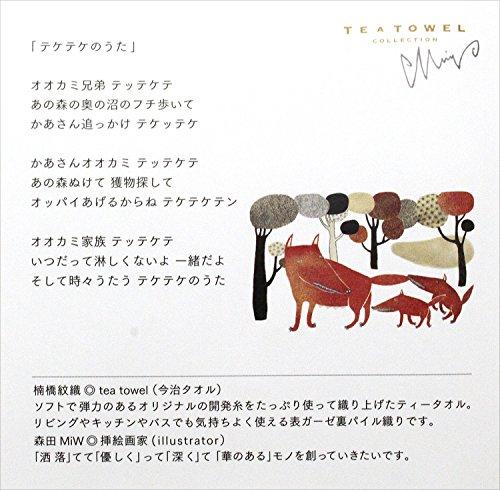楠橋紋織 今治タオル ミウ ティータオル オオカミ レッド(1枚入)