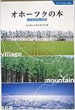 オホーツクの本―その自然と産業