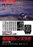 Foton機種別作例集167 実写とチャートでひと目でわかる! 選び方・使い方のレベルが変わる! SAMYANG AF50mm F1.4 FE 機種別レンズラボ: SONY α7 II で撮影