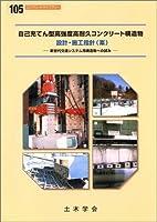 自己充てん型高度強度高耐久コンクリート構造物設計・施工指針(案)―新世代交通システム用構造物への試み (コンクリートライブラリー)