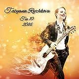 Tatyana Ryzhkova, Top 10 (2016)