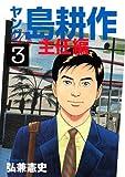 ヤング島耕作 主任編(3) (イブニングKC)