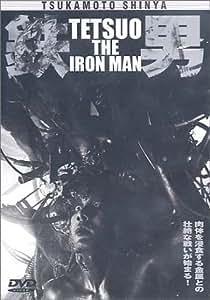 鉄男~TETSUO THE IRON MAN~ [DVD]
