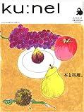 ku:nel (クウネル) 2005年 11月号 Vol.16