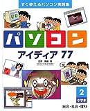 パソコンアイディア77―すぐ使えるパソコン実践集 (2)