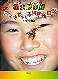 雄太昆虫記―ぼくのアシナガバチ研究所日記