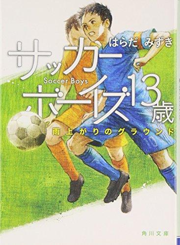 サッカーボーイズ 13歳  雨上がりのグラウンド (角川文庫)の詳細を見る