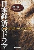 日本経済のドラマ―経済小説で読み解く1945‐2000