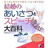 結婚のあいさつとスピーチ大百科 (実用BEST BOOKS)